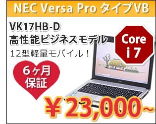 NEC VersaPro タイプVB アウトレット価格でご提供しております。