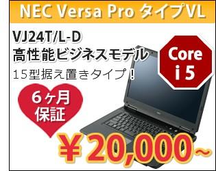 NEC VersaPro タイプVL アウトレット価格でご提供しております。
