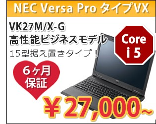NEC VersaPro タイプVX アウトレット価格でご提供しております。