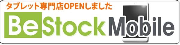 タブレット専門店Be-StockMobile オープンしました。
