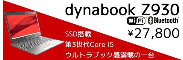 東芝 dynabook Z930