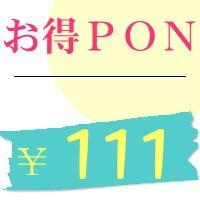 111円クーポン♪