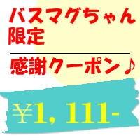 バスマグちゃん 1111円クーポン♪