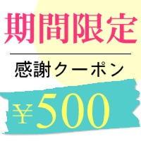 500円クーポン♪