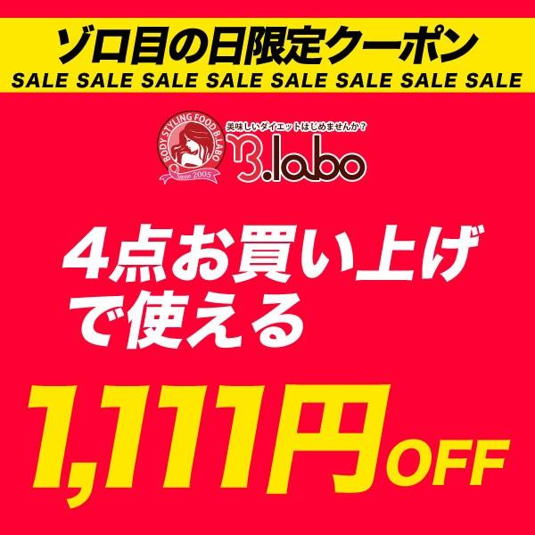 ゾロ目の日だけの1,111円OFFクーポン