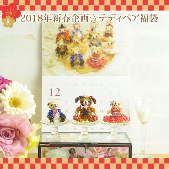 2018年新春企画☆テディベア福袋   ビーズキット 動物 干支 幸運 福袋