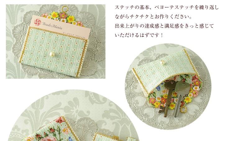 ミニポーチ〜薔薇と蝶〜   ビーズキット 雑貨 カードケース 名刺入れ ハンドメイド