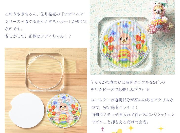 ステッチコースター〜Happy Easter〜  ビーズ キット ハンドメイド イースター ビーズ ステッチ 手作り