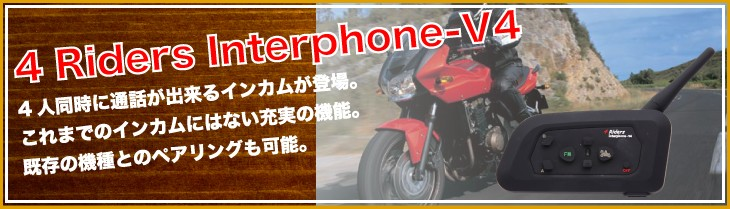 4 Riders Interphone-V4
