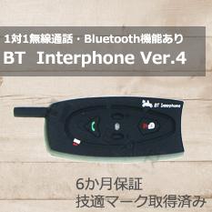 BT マルチ・インター・ホン Ver.4
