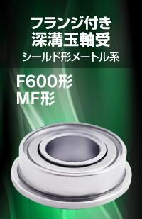 フランジ付き深溝玉軸受F600形MF形200円〜