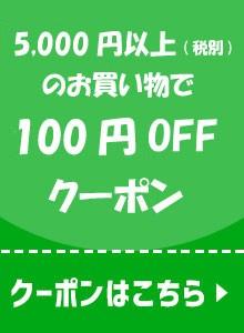 5,000円以上お買い上げで100円OFFクーポン♪