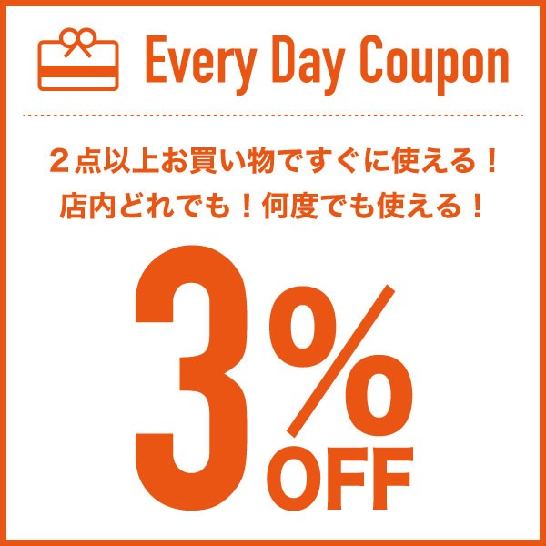 店内全品対象★3%OFFクーポン♪