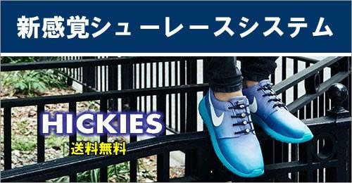 ファッション > HICKIES(ヒッキーズ)