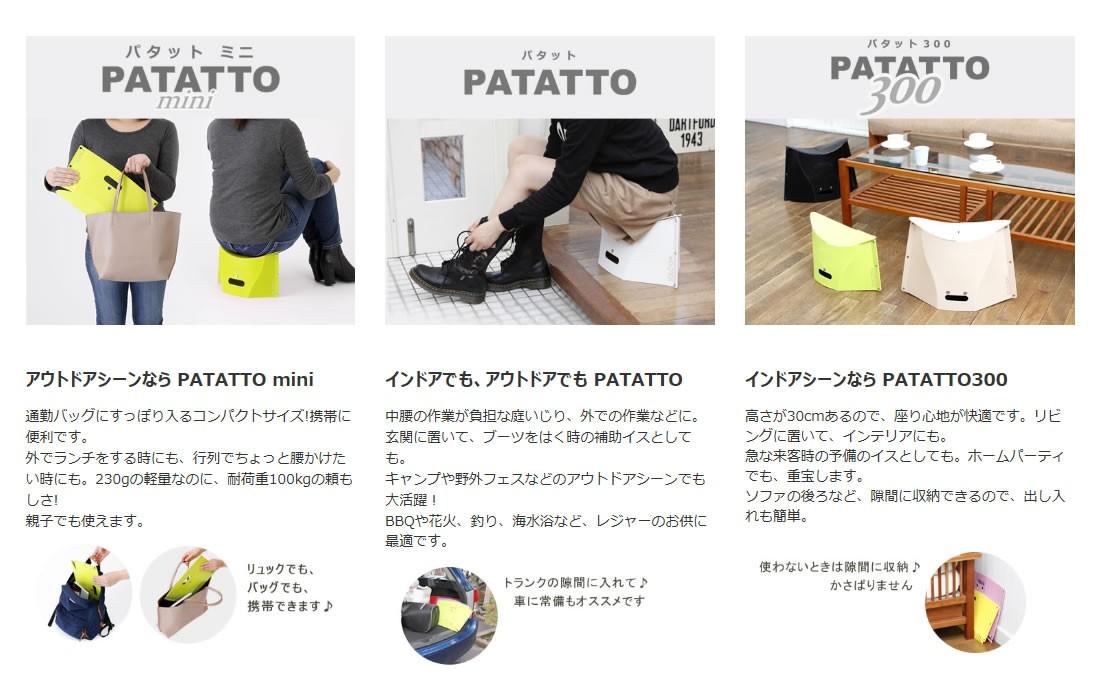 PATTATO 携帯折りたたみチェア