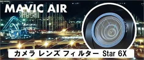 DJI MAVIC AIR レンズフィルター