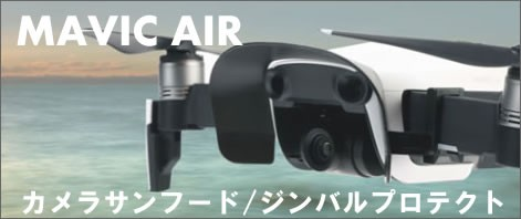 DJI MAVIC AIR サンフード