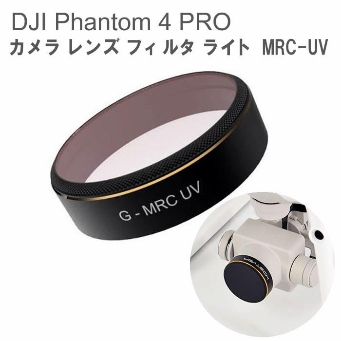 DJI PHANTOM4 PRO 用
