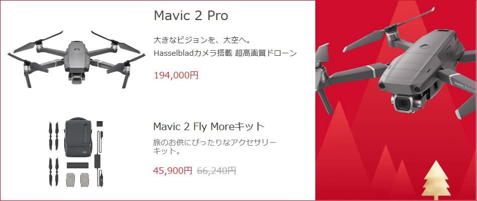 ドローン DJI MAVIC 2