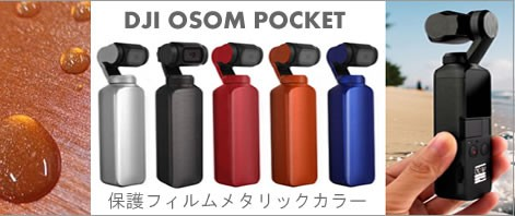 DJI OZMO POCKET アクセサリー