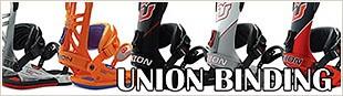 バインディング>UNION(ユニオン)