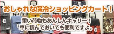 保冷機能付きショッピングカート