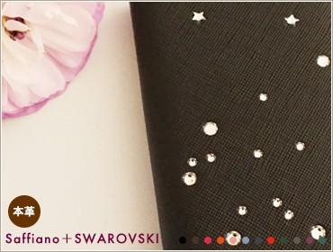 サフィアーノ+スワロフスキーゾディアック