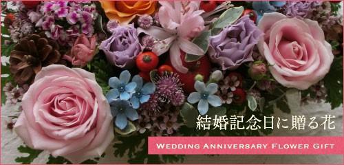 結婚記念日に贈る花