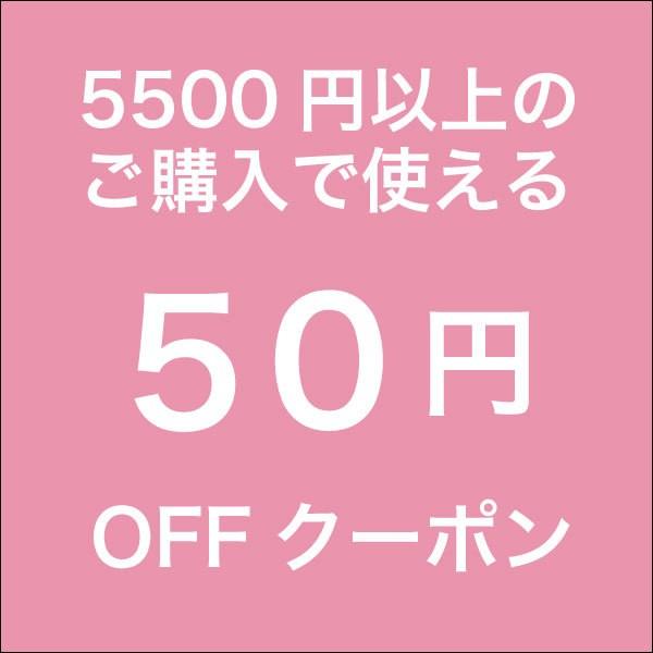 5,500円以上のご購入で使える50円OFFクーポン