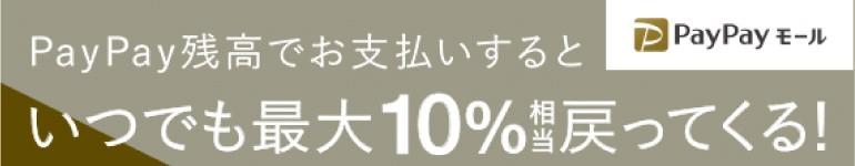 paypay_P10倍