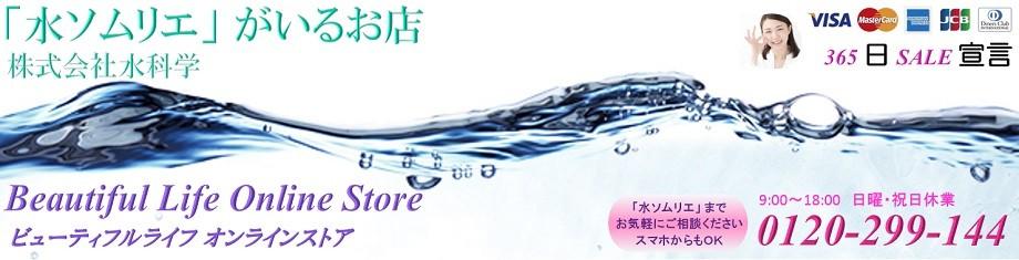 水素水 以上の 水素水 それが 「プロトン水素水」