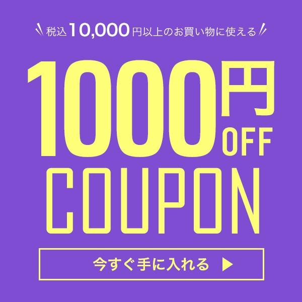 【YB-A33】全商品1,000円オフクーポン/4月30日まで