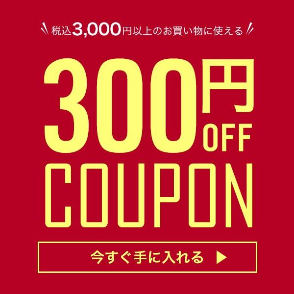 【YB-A31】全商品300円オフクーポン/4月30日まで