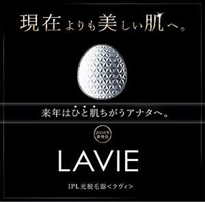IPL光脱毛器 LAVIE ラヴィ