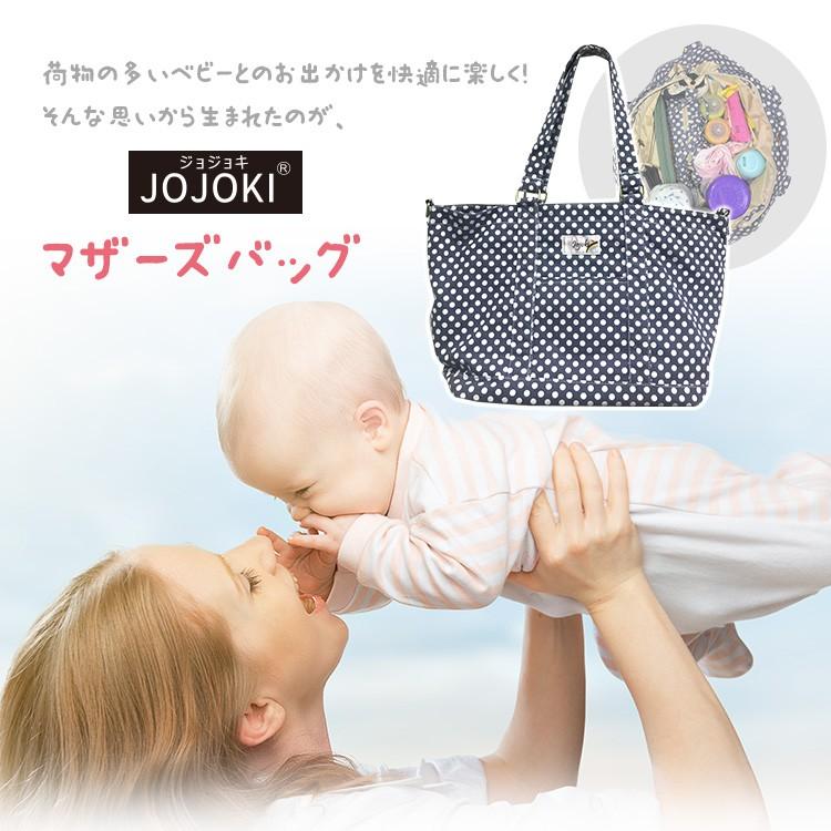 JOJOKI マザーズバッグ 3点セット(カラー11色)