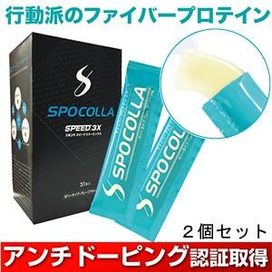 スポコラ(スピード3X)31包入り(2個セット)