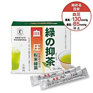 佐藤園 トクホ 緑の抑茶(血圧)