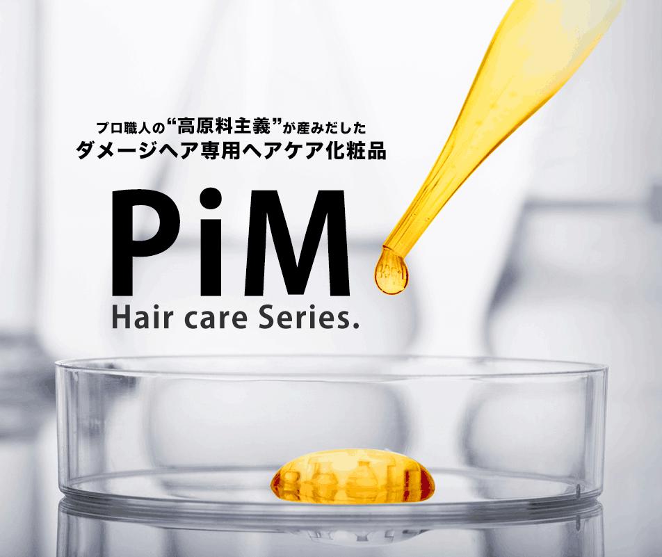PiM ピムシリーズ:シャンプー・トリートメント・ヘアオイル・ハイドヴェール