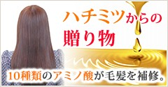 つるっとトリートメント!10種類のアミノ酸が毛髪を補修。