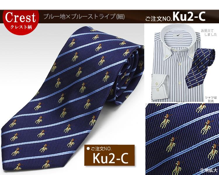ku2-c