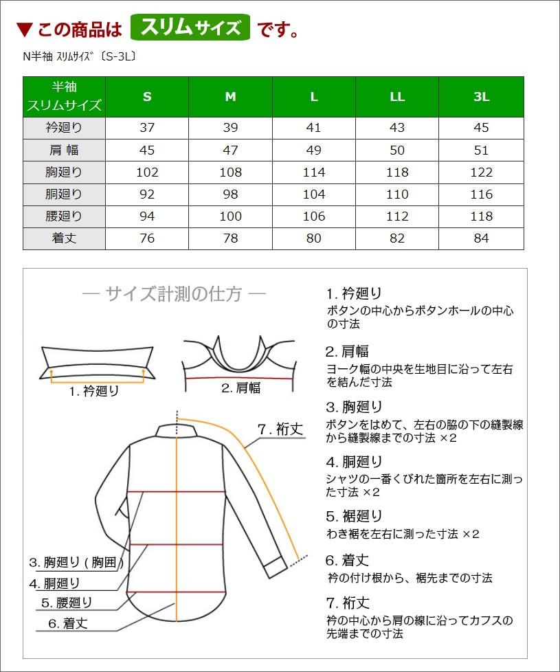 〔750w〕N半袖_スリムサイズ_S-3L