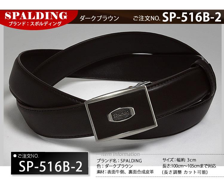 sp-516b-2