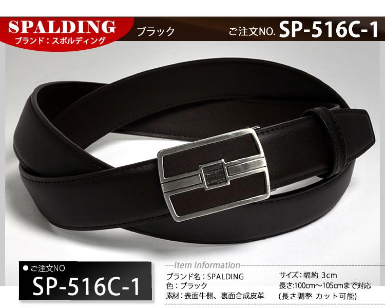 sp-516c-1