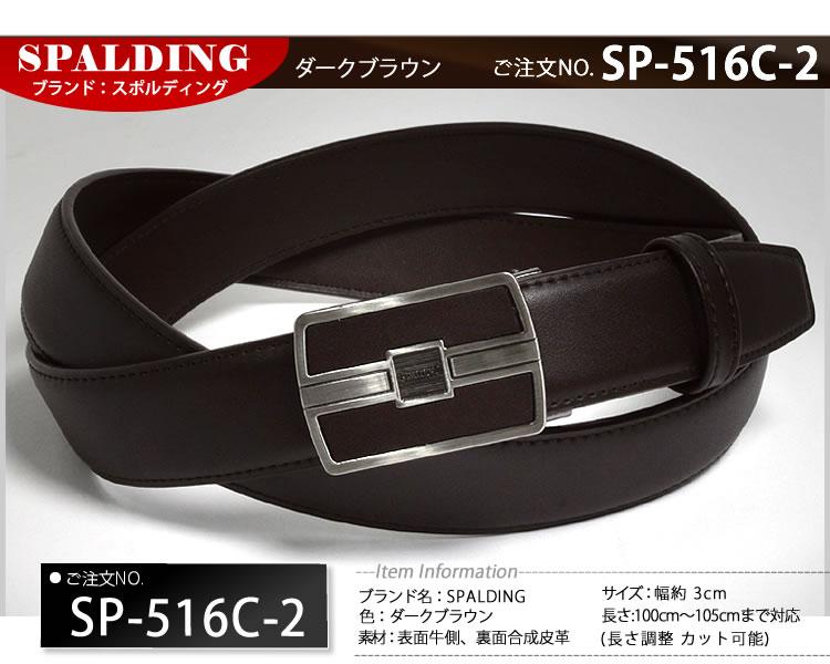 sp-516c-2