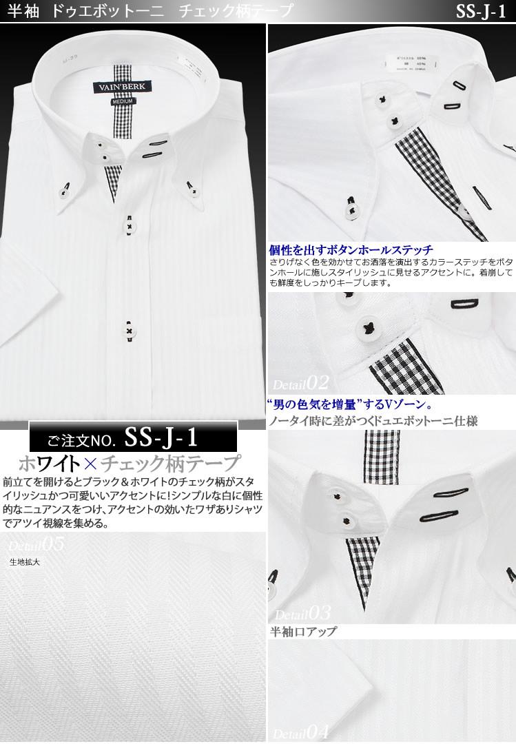 ss-j-1