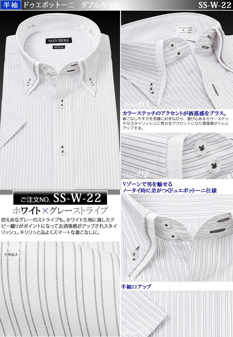ss-w-22