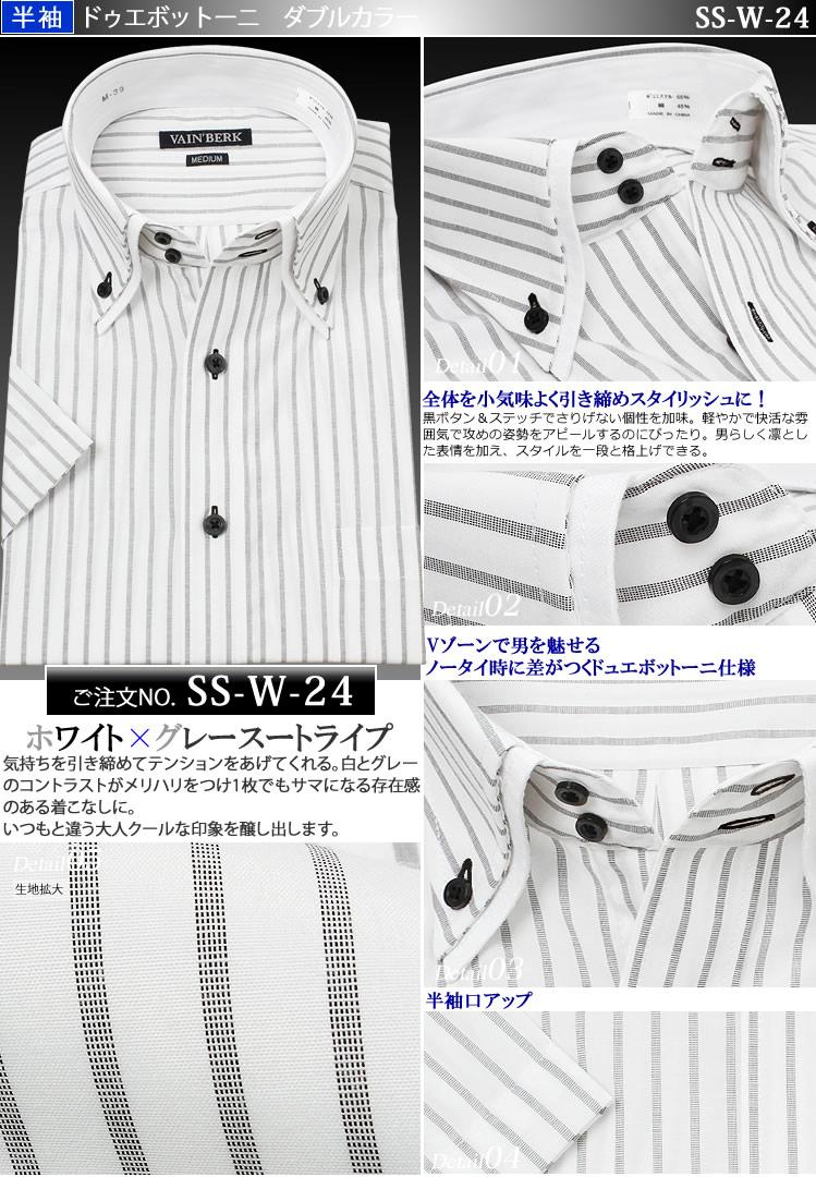ss-w-24