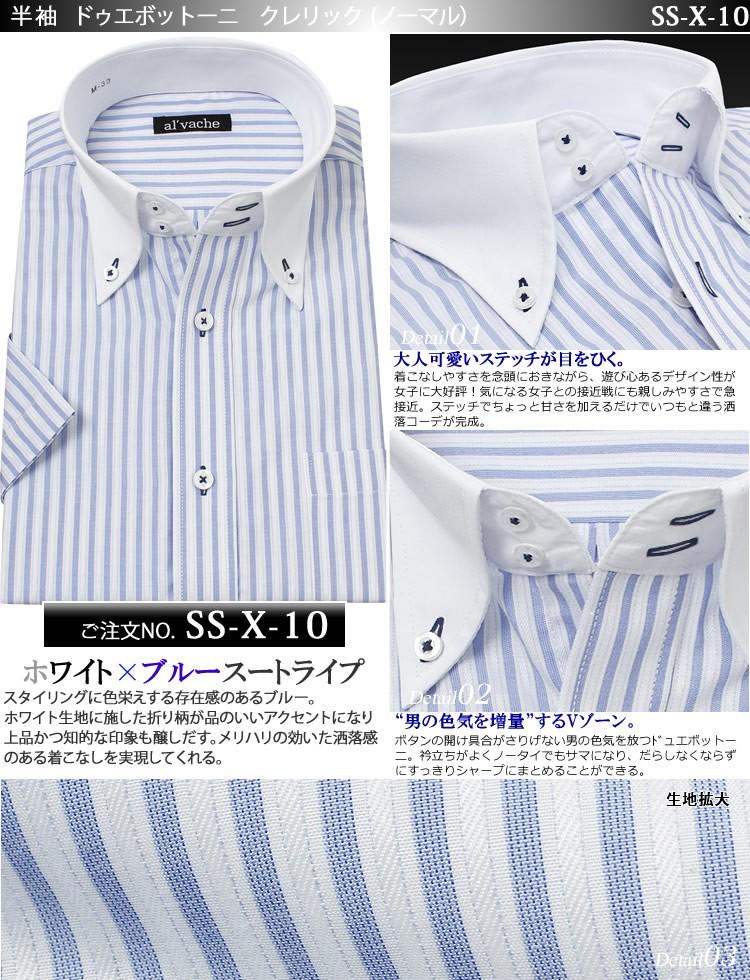 SS-X-10