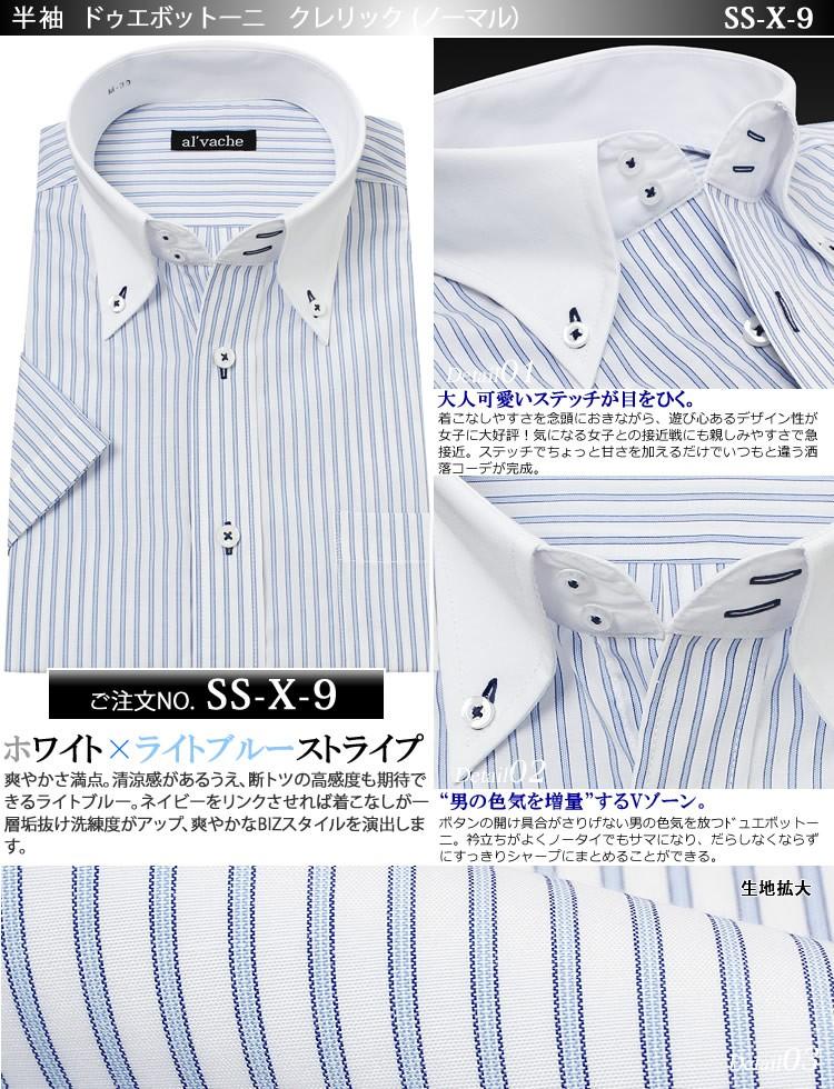 SS-X-9