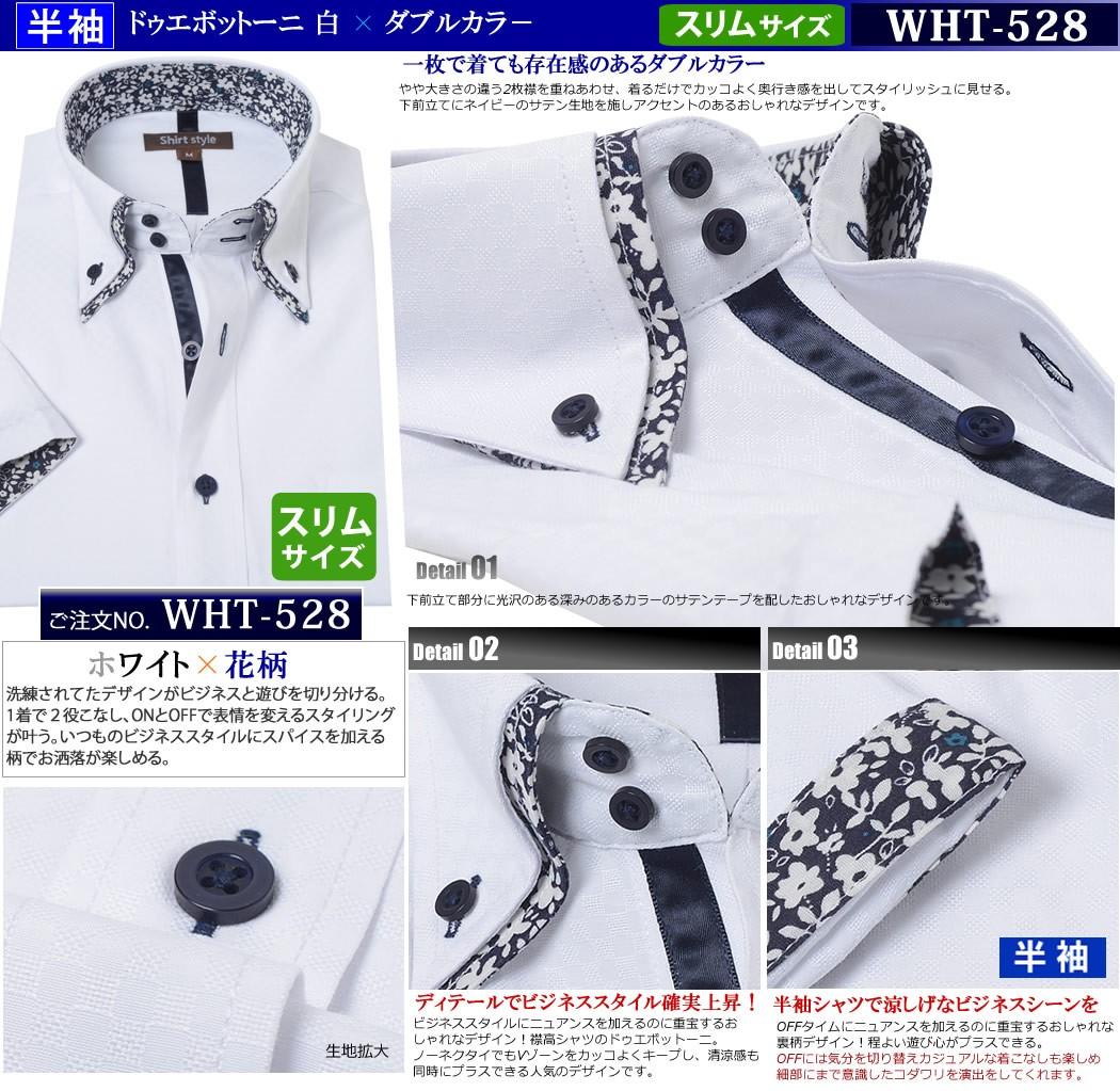 WHT-528
